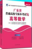 2018年广东省普通高等学校专插本招生考试专用教材 高等数学