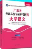 2018年广东省普通高等学校专插本招生考试专用教材 大学语文