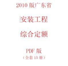 【电子版PDF】广东安装工程综合定额 一套15本(电子版)广东安装定额2010