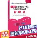 2018年广东省高校专插本考试考前冲刺模拟试卷 管理学