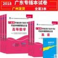 2018年广东生专插本考试试卷全套3科(任选三本)
