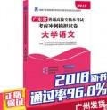 2018年广东省高校专插本考试考前冲刺模拟试卷 大学语文