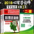 2018年国家职业资格培训教程考试用书(新版教材)(二级+基础知识+试题)(全套3本)