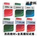 2018年广东省药学考试(初中级)西药学专业 教材+试卷 全套6本 赠送电子版习题