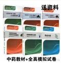 2018年广东省药学考试(初中级)中药学专业 教材+试卷 全套6本 赠送电子版习题