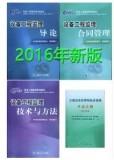 2018设备监理工程师考试教材(2016版)全套4本