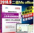 现货 新思路 2018年9月计算机二级MS office题库