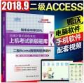 现货二级Access题库 全国计算机等级考试上机考试新版题库 二级Acc数据库程序设计 无纸化考试