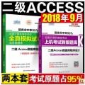 现货 2018年9月 新思路全国计算机等级考试二级Acc考试题库