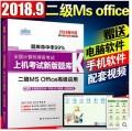 现货二级MS office题库 全国计算机等级考试上机考试新版题库 计算机等级考试二级MS Office高级应用