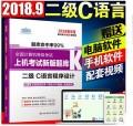 现货二级C语言程序设计 全国计算机等级考试新版上机考试题库 计算机等级考试二级C语言题库