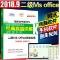 现货二级MS office 全国计算机等级考试经典真题详解及押题密卷 计算机等级二级MS Office高级应用
