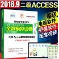 现货 新思路 2018年9月计算机二级Access题库 全国计算机等级考试无纸化考试选择题题库