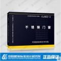 13J602-3不锈钢门窗 9787802429574 国家建筑标准设计图集 中国建筑标准设计研究院