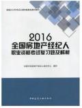 2019年全国房地产经纪人职业资格考试复习题及解析