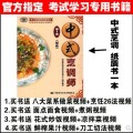 中式烹调师(初级)培训教材职业资格技能鉴定厨师中级高级书籍