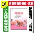 高级育婴护理师育婴员书师五级初级月嫂培训考试教材教程证书籍