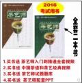 国家职业资格茶艺师培训教材书籍入门教程初级中级高级基础知识
