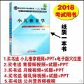 小儿推拿学书籍正版教材十二中国中医药出版社十三五规划刘明军