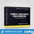 正版现货 国家建筑标准设计图集 10CJ16 挤塑聚苯乙烯泡沫塑料板保温系统建筑构造 中国建筑标准设计研究院 9787802425347
