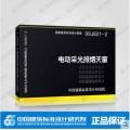 09J621-2电动采光排烟天窗 9787802424753 国家建筑标准设计图集 中国建筑标准设计研究院