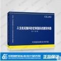 正版现货 13CJ48 JL无机轻集料砂浆保温系统建筑构造 参考图集 国家建筑标准设计图集 中国建筑标准设计研究院出版