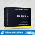 07SJ504-1隔断 隔断墙(一)9787802424074 国家建筑标准设计图集 中国建筑标准设计研究院