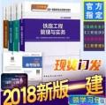备考2021年全国一级建造师考试教材 铁路工程专业(全套4本)