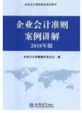 企业会计准则案例讲解2018年版 企业会计准则委员会 书店 会计理论书籍