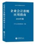 企业会计准则应用指南:2018年版 中华人民共和国财政部制定 书店 会计理论书籍