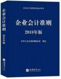 企业会计准则:2018年版 中华人民共和国财政部制定 书店 会计理论书籍