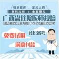 2018广西省住院医师规范化培训考试题库考试宝典住院医师内科外科