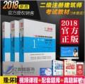 现货2018二级注册建筑师考试教材全套3本