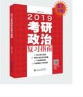 2019考研政治复习指南 正版现货 假一赔十