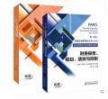 优财2018年美国注册管理会计师认证CMA考试中文教材应试策略及全真模拟测试 财务决策+财务报告、规划、绩效与控制 经济科学出版