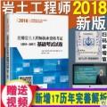 2018年注册岩土工程师执业资格考试基础考试试卷(2011~2017) 曹纬浚