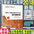2018注册岩土工程师执业资格考试专业考试历年真题详解
