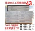 备考2018注册岩土工程师考试规范(单行本)(43本)