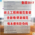 备考2018 注册岩土工程师 规范单行本(现货23本)