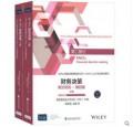 备战2018年Wiley美国注册管理会计师CMA认证考试教材 财务决策 英汉双语—第四版上下册英汉双语 第二部分 经济科学社IMA CMA教材