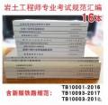 注册岩土工程师专业考试*备规范16本