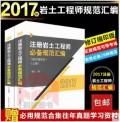 备考2018注册岩土工程师必备规范汇编(修订缩印本)(上下册)