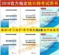 2018年初级/中级统计师考试教材+学习指导+章节题库 全套6本