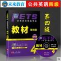 公共英语四级 PETS-4 全国英语等级考试教材(附光盘)
