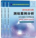 天明2018年注册测绘师历年真题及押题试卷 全套共3本 综合能力 案例分析 法律法规