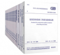 正版 建筑工程施工质量验收规范(全套15本)GB 50204 混凝土结构施工质量验收统一标准