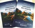 2006江西省水利水电建筑工程预算定额试行06江西水利预算定额