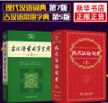 正版现代汉语词典第7版+古汉语常用字字典第5版 小学/初中/高中学生学习必备工具书籍