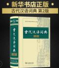 古代汉语词典(精装) 第2版 第二版 商务印书馆