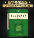 古汉语常用字字典第5版 第五版